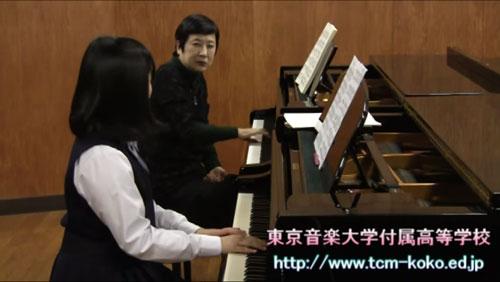 東京音楽大学付属高等学校専攻実技紹介 器楽専攻(ピアノ演奏家コース)