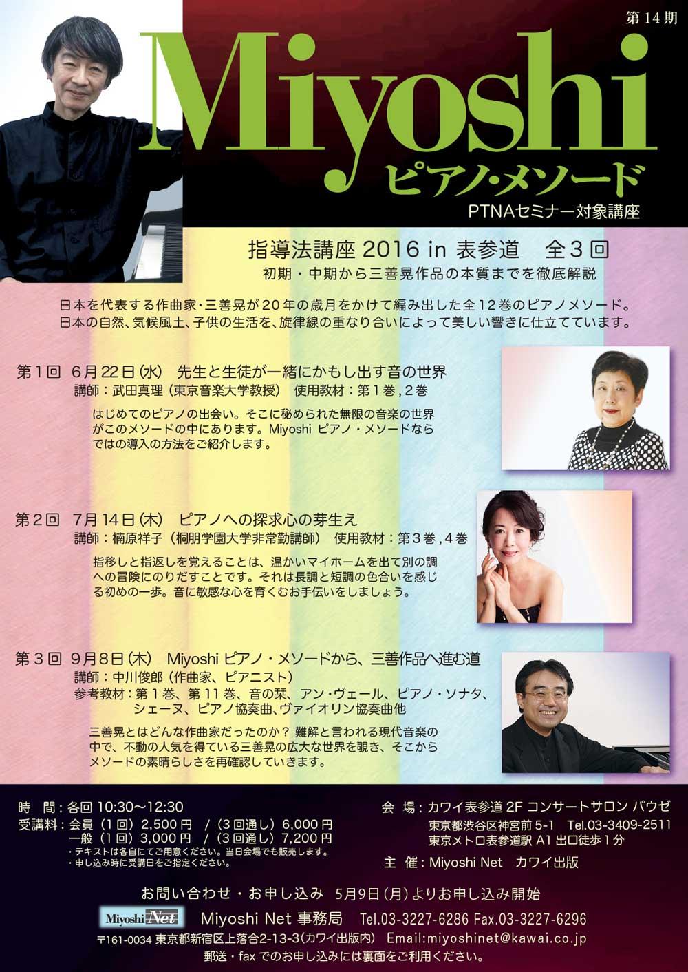 miyoshi2016inomotesando